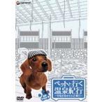 ペットと行く温泉紀行〜中島史恵のわんだ風呂〜関東・甲信越篇(DVD)