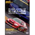 Yahoo!ぐるぐる王国2号館 ヤフー店REV SPEED DVD VOL.6 ランエボ インプレッサ 史上最大の祭典 ハイパーミーティング2006(DVD)