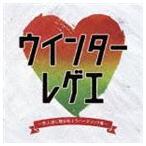(オムニバス) ウインターレゲエ〜恋人達に贈る極上ラバーズソング集〜(CD)