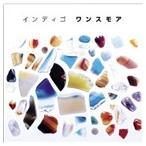 the Indigo/ワンスモア(CD)