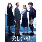 美しい星 DVD 豪華版(DVD)