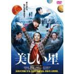 美しい星 通常版(DVD)