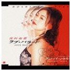 保科有里/ラブ・バラード/グッバイ・ソウル(CD)