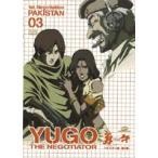 勇午 1st Negotiation パキスタン編 第3巻(DVD)