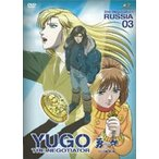 勇午 2nd Negotiation ロシア編 第3巻(DVD)