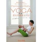 Yahoo!ぐるぐる王国2号館 ヤフー店友永式産後ヨーガ Mama and Baby Yoga 産後のからだを整えて、きれいなスタイルになるために(DVD)