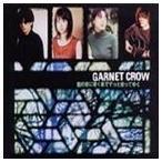 ショッピングGARNET GARNET CROW/君の家に着くまでずっと走ってゆく(CD)