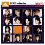 (オムニバス) GIZA studio マスターピース ブレンド 2002 [CD]