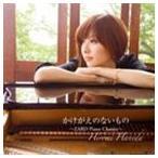 羽田裕美(p)/かけがえのないもの ZARD Piano Classics(CD)