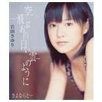 岩田さゆり/空飛ぶあの白い雲のように/さよならと…(CD)