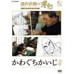 浦沢直樹の漫勉 かわぐちかいじ(DVD)