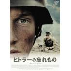 ヒトラーの忘れもの(DVD)