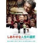 しあわせな人生の選択(DVD)