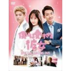 僕には愛しすぎる彼女 SPECIAL MAKING DVD(DVD)