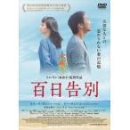 百日告別 [DVD]