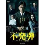 連続ドラマW 不発弾〜ブラックマネーを操る男〜 [DVD]