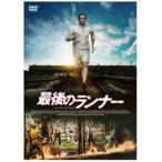 最後のランナー [DVD]