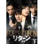 リターン-真相-DVD-BOX2 [DVD]