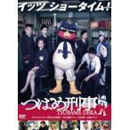 つばめ刑事 DVD-BOX [DVD]