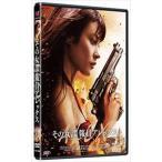 その女諜報員アレックス(DVD)