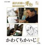 浦沢直樹の漫勉 かわぐちかいじ Blu-ray(Blu-ray)