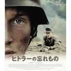 ヒトラーの忘れもの(Blu-ray)
