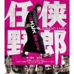 任侠野郎(Blu-ray)