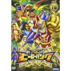 ヒーローバンク 第13巻(DVD)