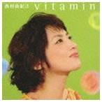 西村由紀江/ビタミン(通常盤)(CD)