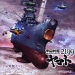 宇宙戦艦ヤマト40th Anniversary ベストトラックイメージアルバム(CD)