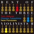 葉加瀬太郎 高嶋ちさ子 古澤巌/BEST OF THE THREE VIOLINISTS II(CD)