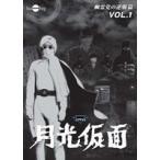 月光仮面 第4部 幽霊党の逆襲篇 Vol.1(DVD)