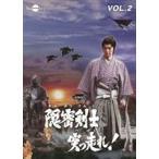 隠密剣士 突っ走れ Vol.2(DVD)