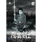 隠密剣士第2部 HDリマスター版DVDVol.2(DVD)