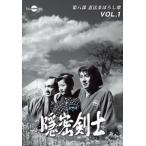 隠密剣士 第8部 忍法 まぼろし衆 HDリマスター版DVDVol.1<宣弘社75周年記念>(DVD)