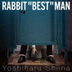 "椎名慶治/RABBIT ""BEST"" MAN(CD)"