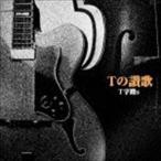 T字路s/Tの讃歌(CD)