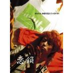 恋鎖(DVD)