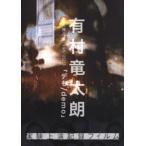 有村竜太朗 個人作品集1996-2013「デも/demo」-実験上演記録フィルム-(DVD)