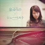 泉ゆりの(p)/シューベルト:幻想ソナタ/シューベルト=リスト:歌曲より(CD)