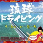 DJ SASA with Wicked Friends/琉球ドライビング う・とぅ・い・む・ち(CD)