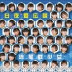 流星群少女/白夜姫伝説(Type-C)(CD)