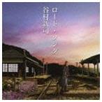 谷村新司/ロード・ソング(CD)