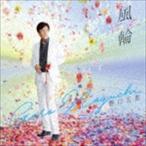 野口五郎/風輪(CD+DVD)(CD)