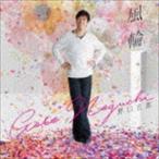 野口五郎/風輪(CD)