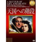 天国への階段(DVD)