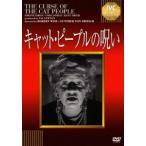 キャット・ピープルの呪い(DVD)