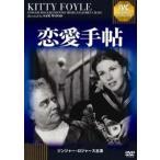 恋愛手帖(DVD)