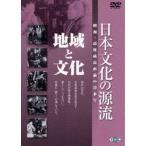 日本文化の源流 第6巻 地域と文化 昭和・高度成長直前の日本で(DVD)