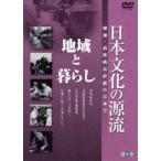 日本文化の源流 第7巻 地域と暮らし 昭和・高度成長直前の日本で(DVD)
